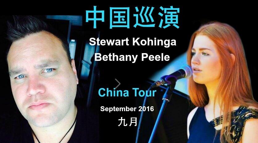 Stewart Kohinga & Bethany Peele – 9 September 2016