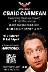 Craig Carmean Poster