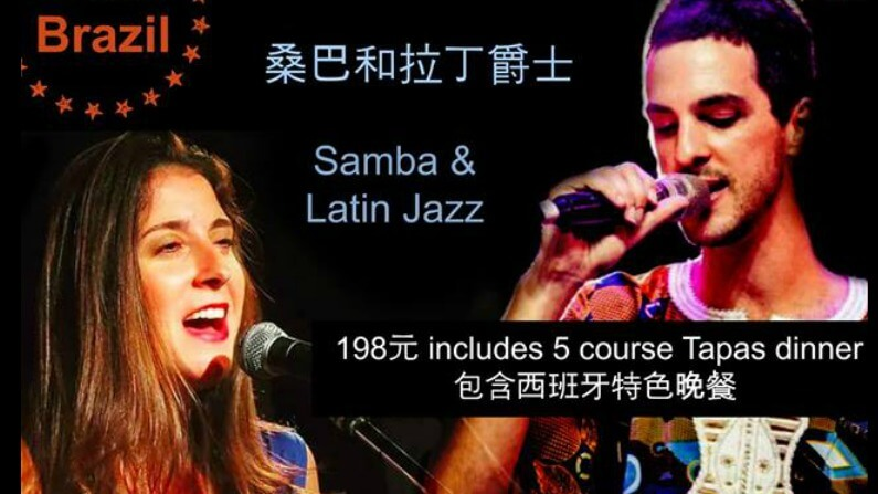 Samba & Latin Jazz Event – 17 December 2016